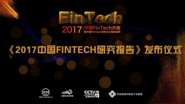 《2017中国FinTech研究报告》发布仪式