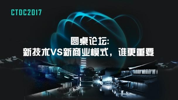 圆桌论坛:新技术VS新商业模式,谁更重要