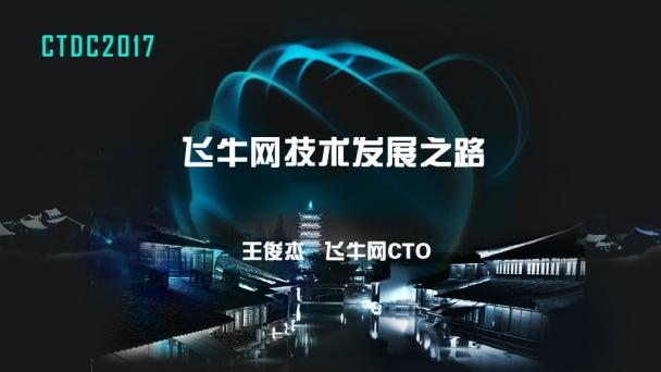 飞牛网技术发展之路