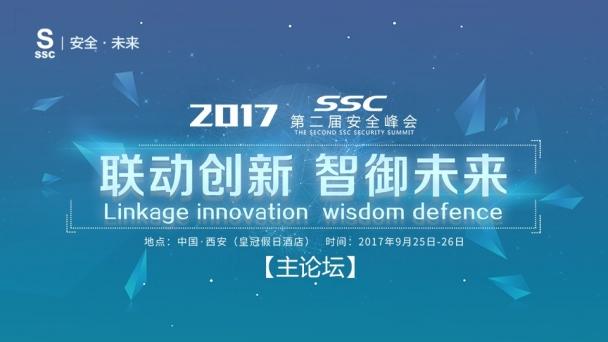 2017第二届ssc安全峰会【主论坛】