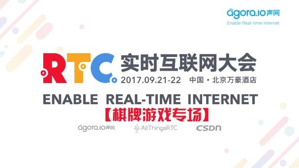 RTC 2017实时互联网大会【棋牌游戏专场】