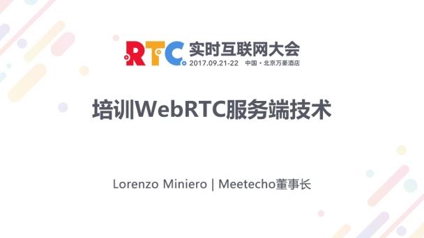 培训WebRTC服务端技术