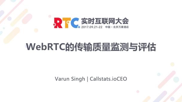 WebRTC的传输质量监测与评估