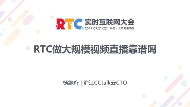 RTC做大规模视频直播靠谱吗