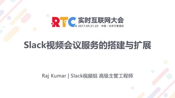 Slack视频会议服务的搭建与扩展