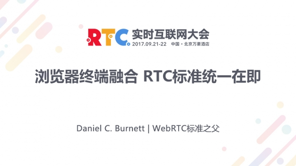 浏览器终端融合 RTC标准统一在即