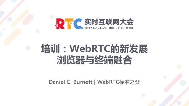 培训:WebRTC的新发展,浏览器与终端融合
