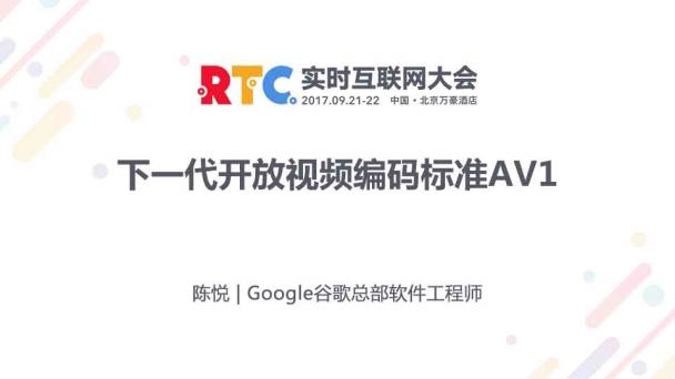下一代开放视频编码标准AV1