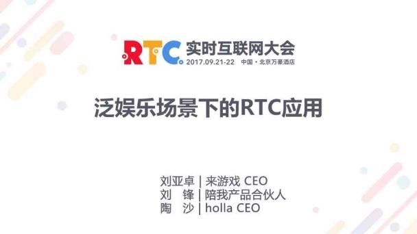 泛娱乐中的RTC场景创新