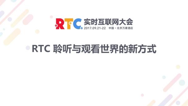 RTC 聆听与观看世界的新方式