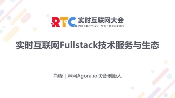 实时互联网Fullstack技术服务与生态