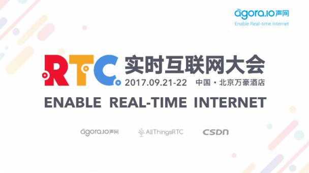 RTC 9月20日 直播测试