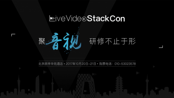 LiveVideoStackCon 2017【主会场】