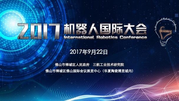 2017机器人国际大会【9.22】