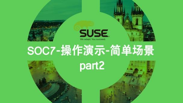 SOC7-操作演示-简单场景 part2