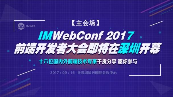 IMWebConf 2017【主会场】