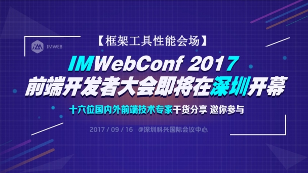 IMWebConf 2017【框架工具性能会场】