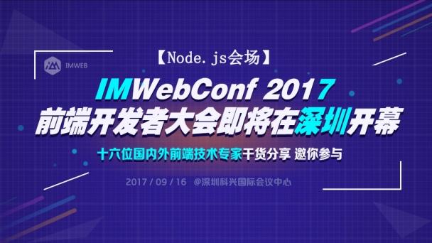 IMWebConf 2017【Node.js会场】