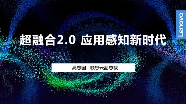 超融合2.0  应用感知新时代