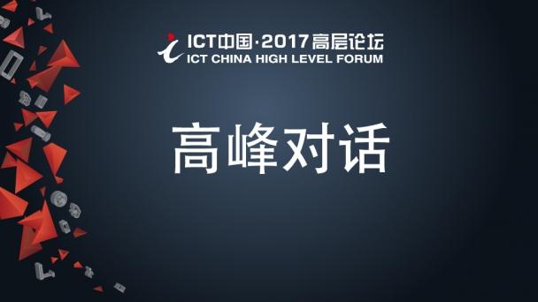 高峰对话:ICT领袖论坛