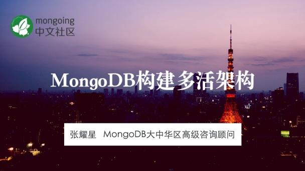 MongoDB构建多活架构
