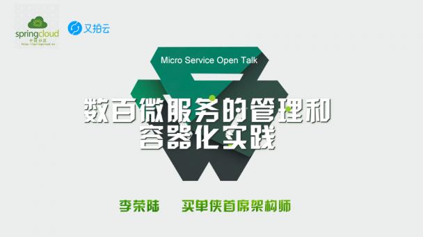 数百微服务的管理和容器化实践