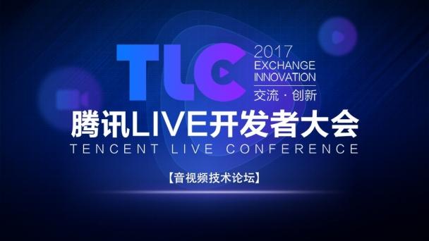 2017腾讯LIVE开发者大会【音视频技术】