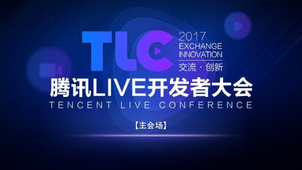 2017腾讯LIVE开发者大会【主会场】
