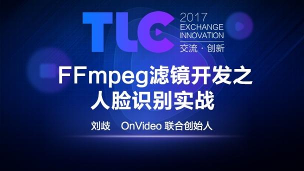 FFmpeg滤镜开发之人脸识别实战
