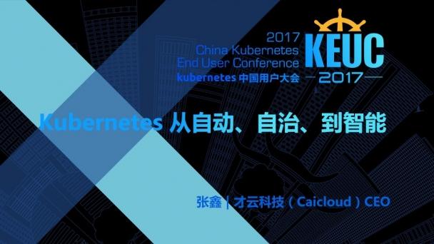 Kubernetes 从自动、自治、到智能