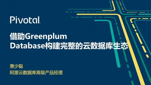 借助Greenplum Database构建完整的云数据库生态
