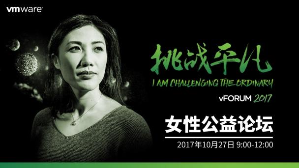 vFORUM 2017【10月27日 女性公益论坛】