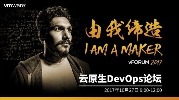 vFORUM 2017【10月27日 云原生DevOps论坛】