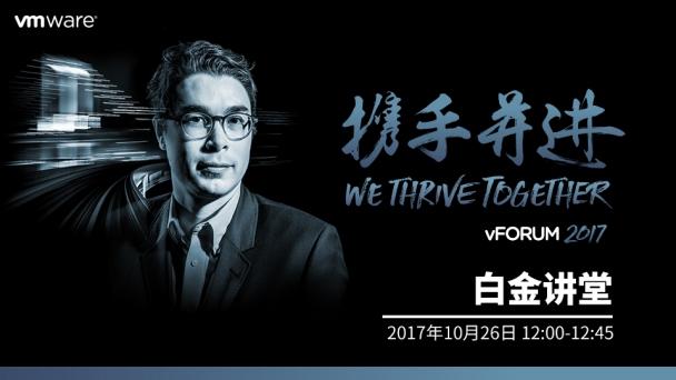 vFORUM 2017【10月26日 白金讲堂】