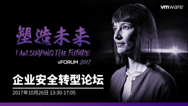 vFORUM 2017【10月26日 企业安全转型论坛】