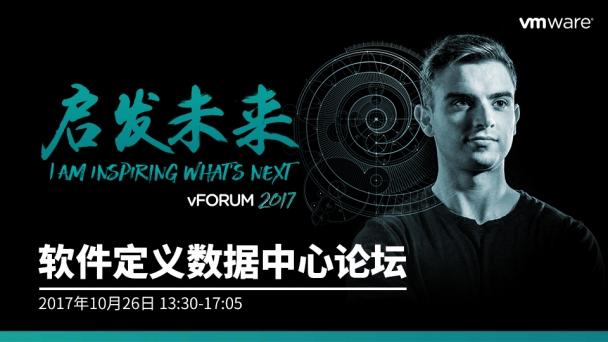 vFORUM 2017【10月26日 软件定义数据中心论坛】