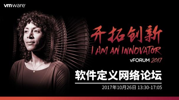 vFORUM 2017【10月26日 软件定义网络论坛】