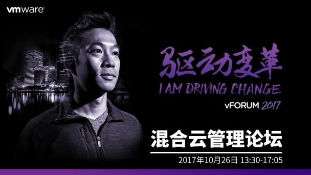 vFORUM 2017【10月26日 混合云管理论坛】