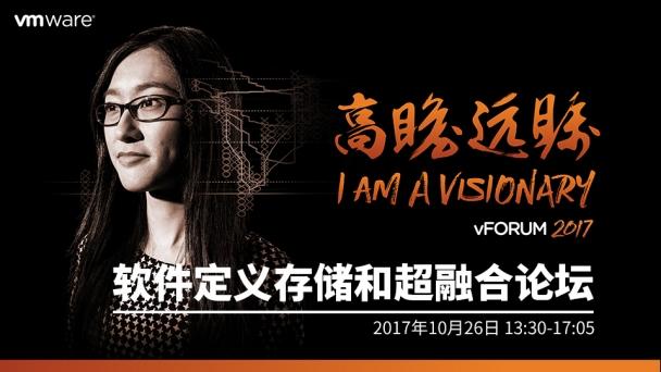 vFORUM 2017【10月26日 软件定义存储和超融合论坛】