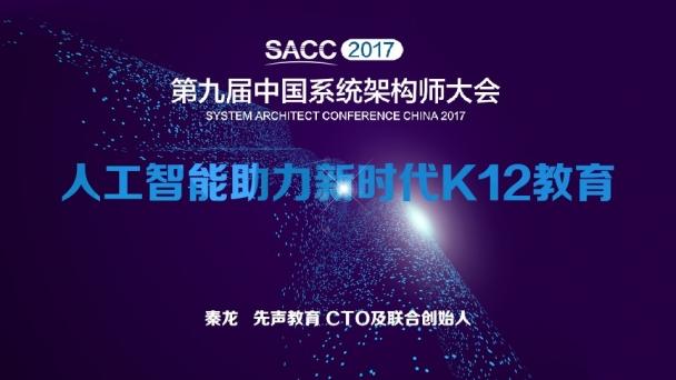 人工智能助力新时代K12教育