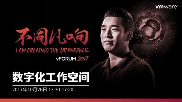 vFORUM 2017【10月26日 数字化工作空间论坛】