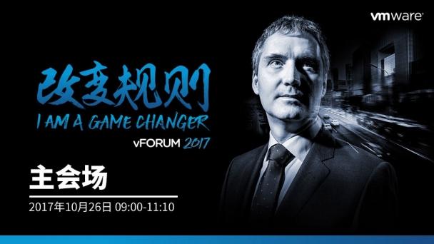 vFORUM 2017【10月26日 主会场】
