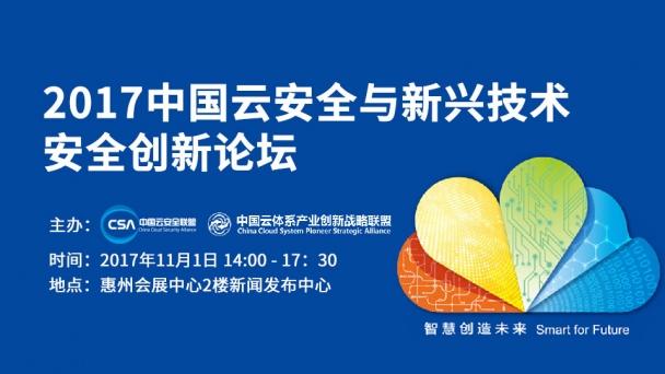 2017中国云安全与新兴技术安全创新论坛