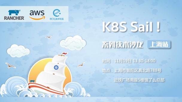 11.19上海 | K8S Sail!系列技术沙龙
