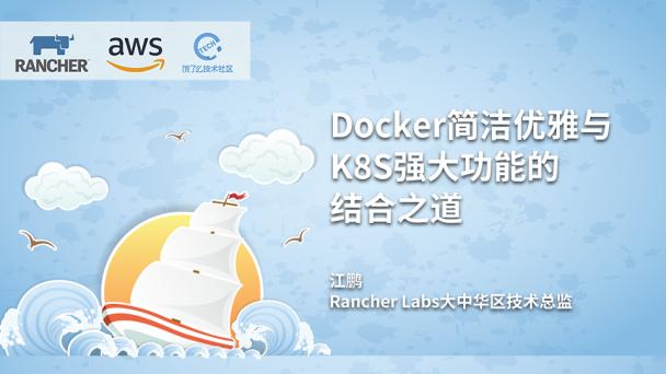Docker简洁优雅与K8S强大功能的结合之道
