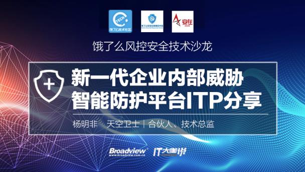 新一代企业内部威胁智能防护平台ITP分享