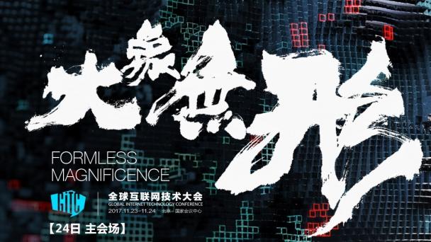 GITC全球互联网技术大会【11月24日 主会场】
