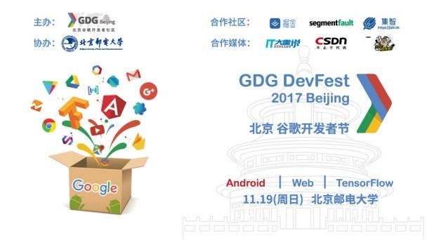 2017谷歌开发者节北京站【Android 分会场】