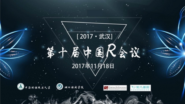 第十届中国R语言会议(武汉) 暨华中地区数据科学会议