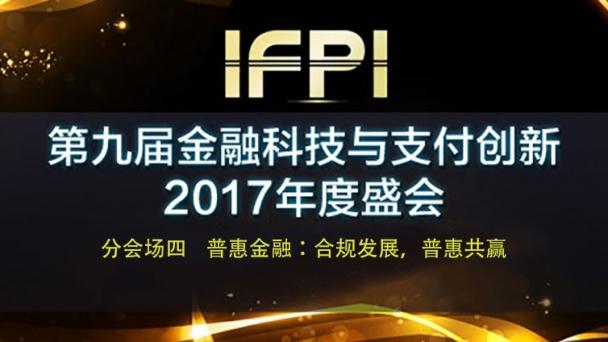 分会场四 普惠金融:合规发展,普惠共赢